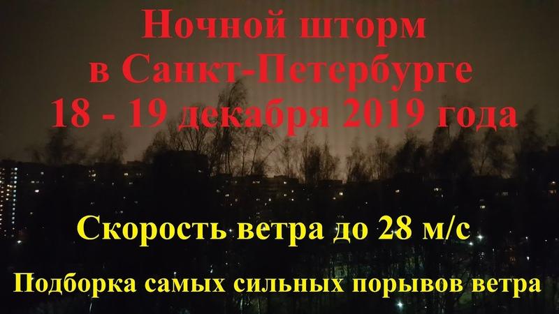 Ночной шторм в Санкт-Петербурге / ветер до 28 м/с / подборка порывов ветра 18 - 19.12.2019 (Full HD)