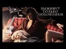 Выживут только любовники / Only Lovers Left Alive (2013) Драматический триллер Джима Джармуша