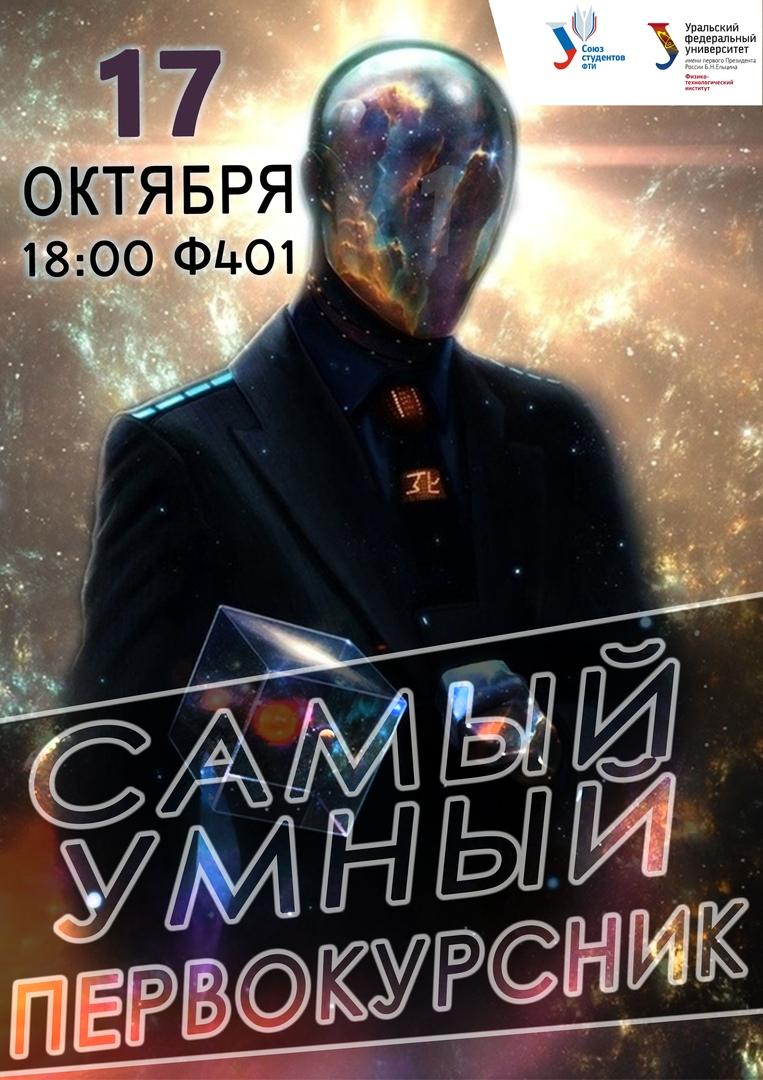 Афиша Екатеринбург СУП ФТИ / 17.10.19 / Ф-401