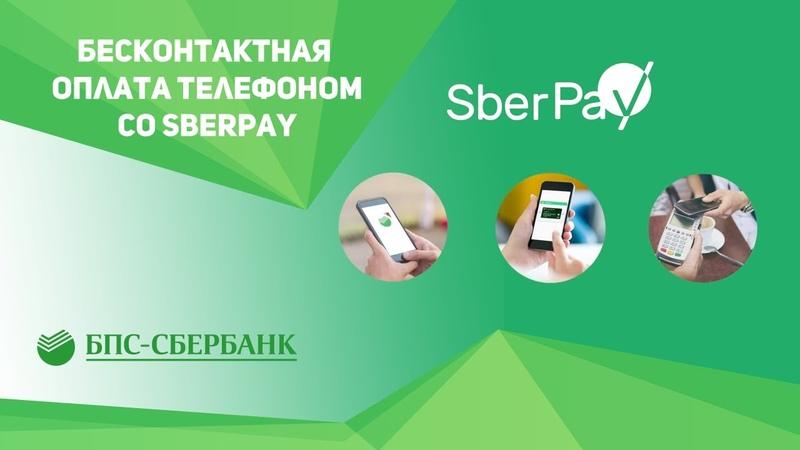 Услуга БПС Сбербанк бесконтактная оплата телефоном со SberPay