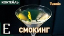 Коктейль СМОКИНГ Tuxedo джин вермут абсент Мараскино