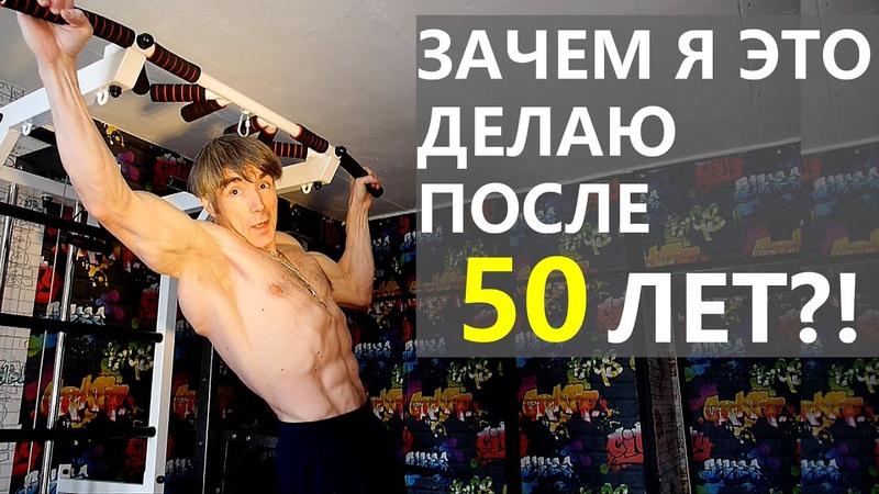 Зачем тренироваться после 50 лет если все равно стареешь Анонс интервью доктору Евдокименко