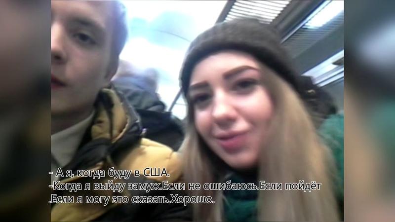 On bavarde dans le train en Russie.(русские субтитры)