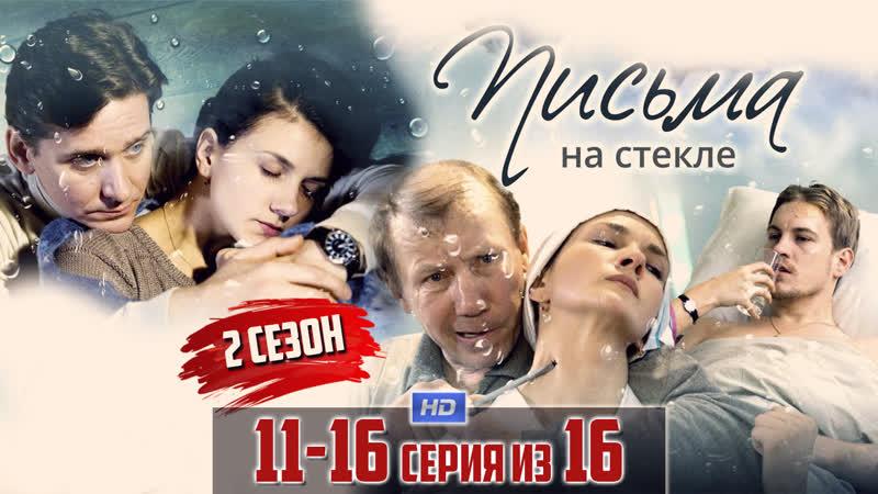 Пucьмa нa cтeклe (2 сезон) / 2015 (мелодрама). 11-16 серия из 16 HD