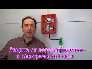 Устройство защиты от перенапряжения SUNTEK-C. УЗОН. Обрыв нуля