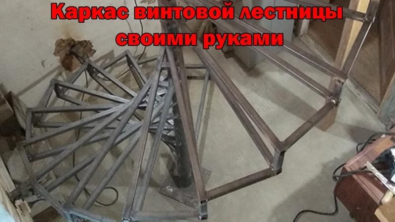 Каркас винтовой лестницы своими руками Самодельная винтовая лестница Часть 1