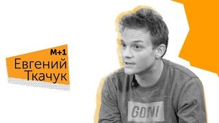 М.+1. Евгений Ткачук