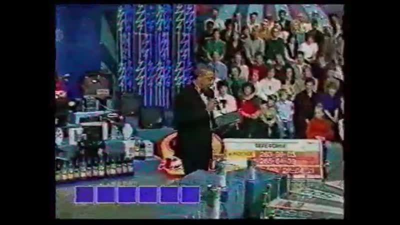 Поле чудес (1-й канал Останкино, 24.06.1994) Фрагмент