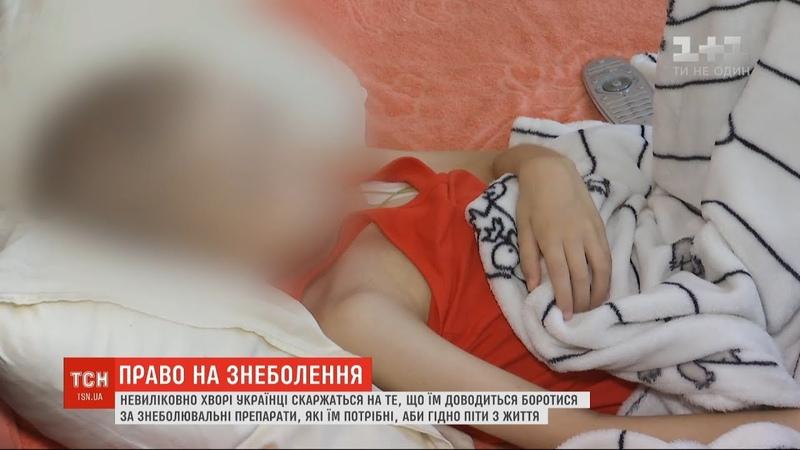 Невиліковно хворим українцям доводиться боротися за знеболювальні препарати для гідної смерті