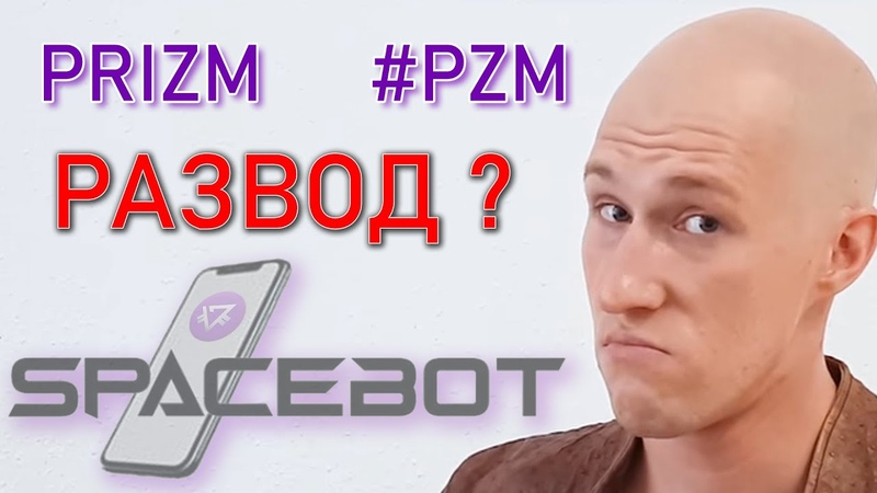 PRIZM параМАЙНИНГ криптовалюты PZM Reward Space bot