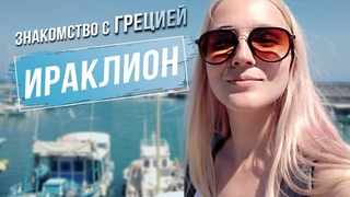 Отдых в Греции 2019 / СЕКРЕТЫ Ираклиона и ВОСТОРГ от атмосферы курорта