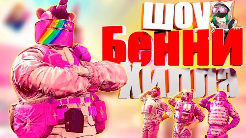 Всегда говори YES Rainbow six siege Монтаж