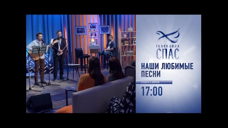 Группа Тропарь в передаче Наши любимые песни на СПАС ТВ.
