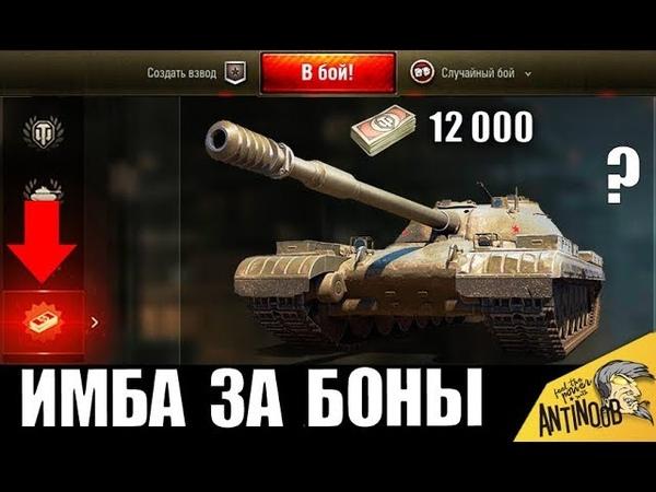 ИМБА ЗА 12К БОН!? СЮРПРИЗ ВЕТЕРАНАМ WoT НА ДЕНЬ ТАНКИСТА в World of Tanks