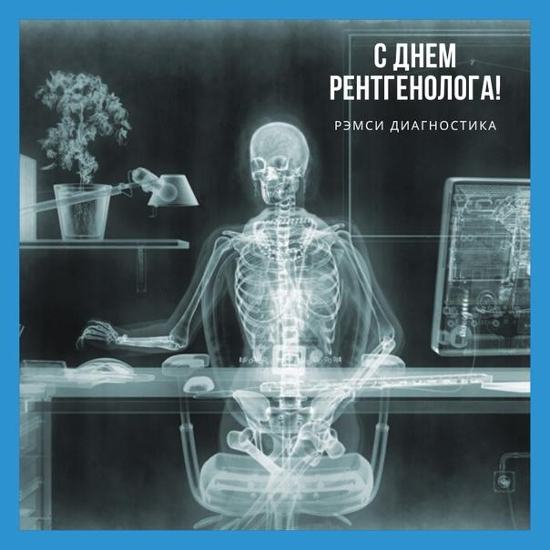 Поздравления для коллег рентгенологов