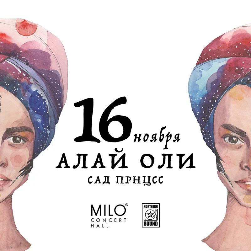 Афиша Нижний Новгород Alai Oli / 16 ноября / Milo[м.зал] (Н.Новгород)