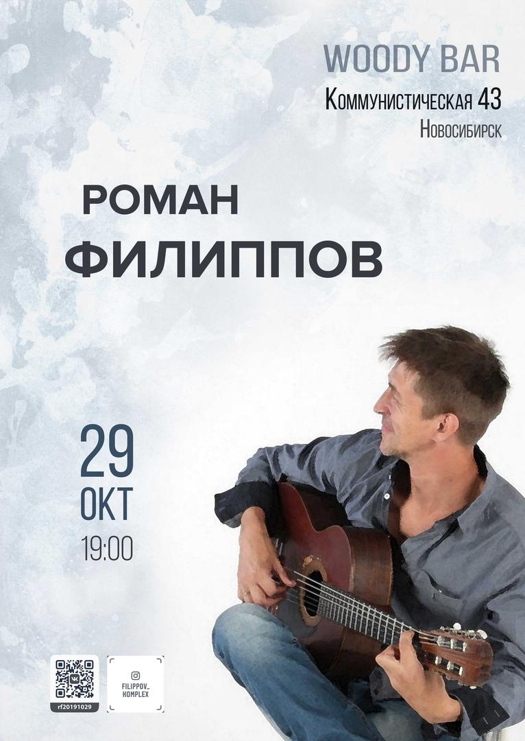 Афиша Новосибирск 29.10 / Роман Филиппов / Новосибирск