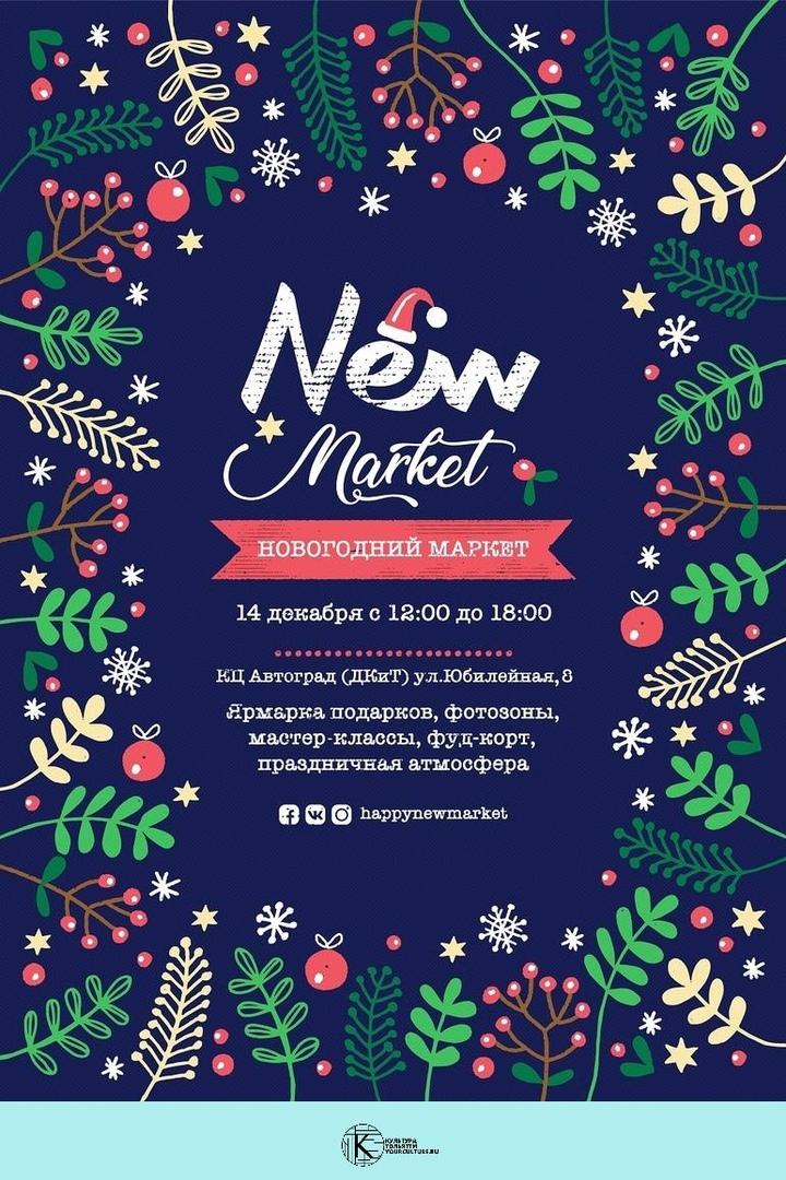 Новогодний маркет: New market