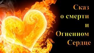 Божественные сказы земель славянских. Сказ о смерти и Огненном Сердце