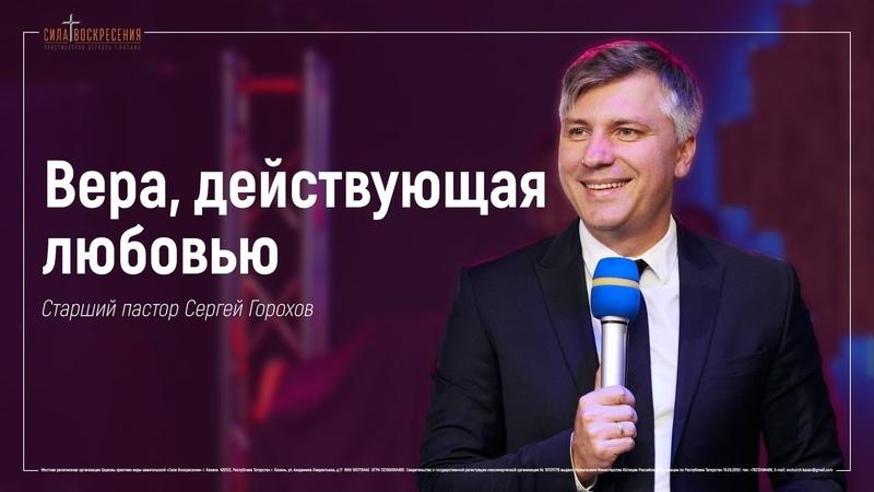 Вера действующая с любовью 21 07 19 Церковь Сила Воскресения Пастор Сергей Горохов