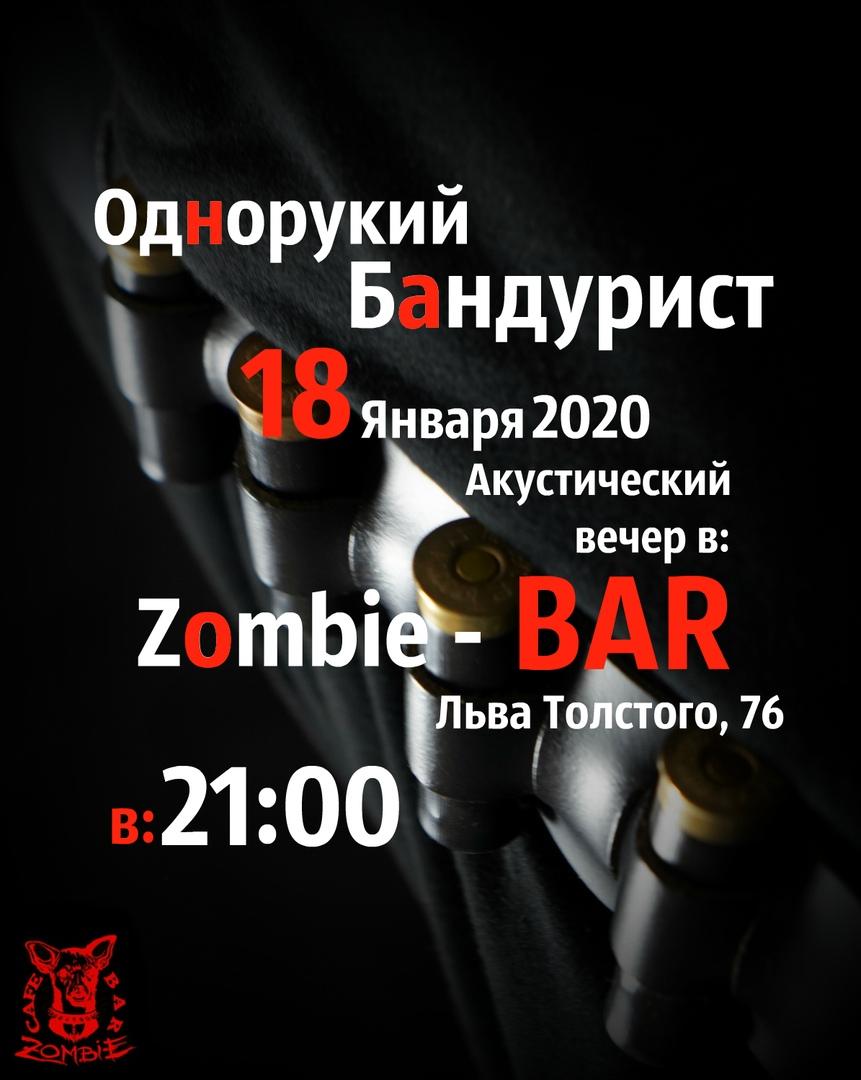 "Афиша Однорукий Бандурист с акустикой в ""Zombie - BAR"""