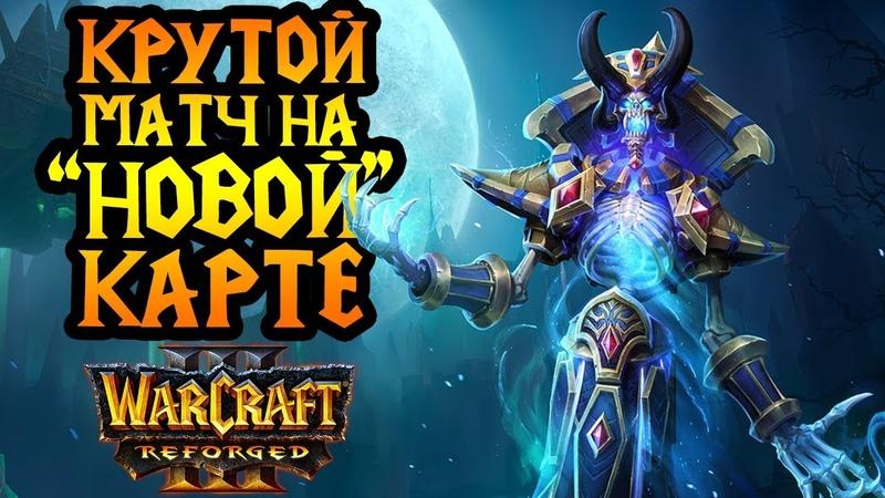 Матч на новой карте. Fortitude (HUM) vs tbc bm (UD) [Warcraft 3 Reforged]