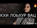 Мадина Домбаева Кхи Лоьхур Вац 🌚🔥