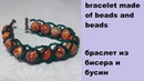 Bracelet made of beads and beads. браслет из бисера и бусин
