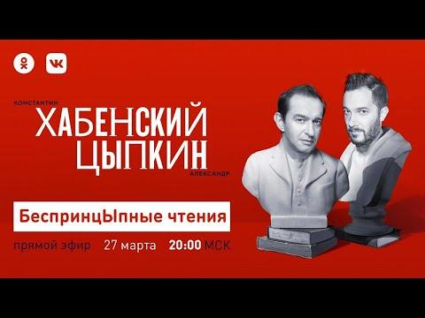 БеспринцЫпные чтения у вас дома Online трансляция со сцены МХТ им Чехова от 27 03 20