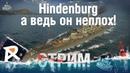 Стрим Hindenburg а ведь он неплох розыгрыш кодов в конце стрима