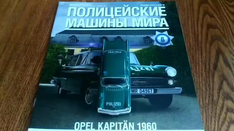 6 OPEL KAPITAN 1960