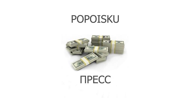 POPOISKU ПРЕСС Official Lyrick Video