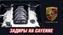 Задиры двигателя Porsche