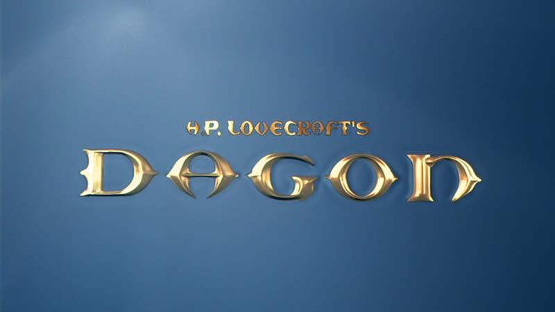 Дагон 2001