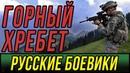 Историческое кино про Кавказ - Горный Хребет / Русские боевики 2019 новинки