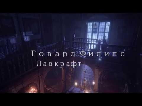Вне Времени Говард Ф Лавкрафт