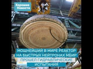 Самый мощный в мире реактор на быстрых нейтронах успешно прошел гидравлические испытания