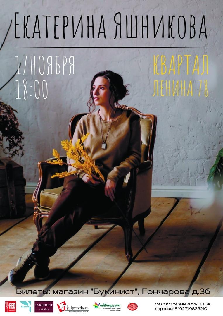 Афиша ЕКАТЕРИНА ЯШНИКОВА / 17.11 / КВАРТАЛ