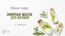 Эфирные масла для женщин - Мини-Курс: Гормональная система - 2 лекция