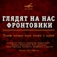 Михаил Исаковский - В лесу прифронтовом