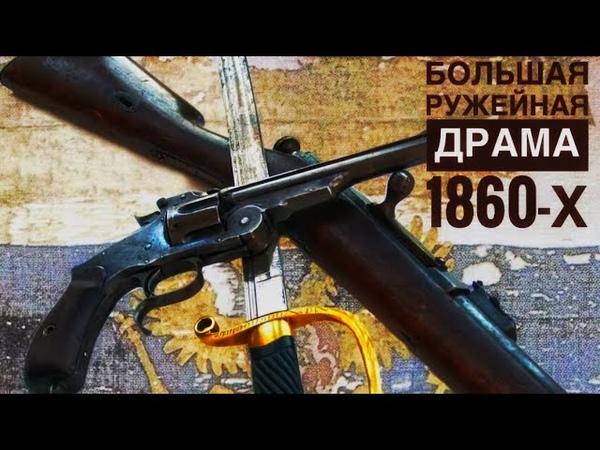 Большая ружейная драма 1860 х