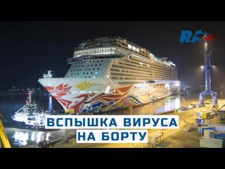 Вспышка неизвестного вируса на борту круизного лайнера norwegian joy
