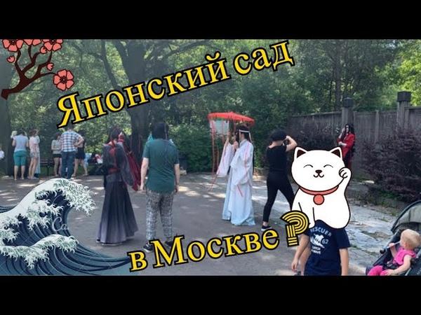 Японский сад в Москве Тур по Москве
