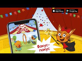 Новая игра Три Кота: Цирк