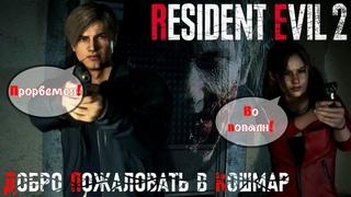 Добро пожаловать в Кошмар - Resident Evil 2: Remake (К/Л - Вступление)