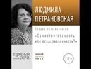 Людмила Петрановская отрывок из аудиокниги Самостоятельность или вседозволенность