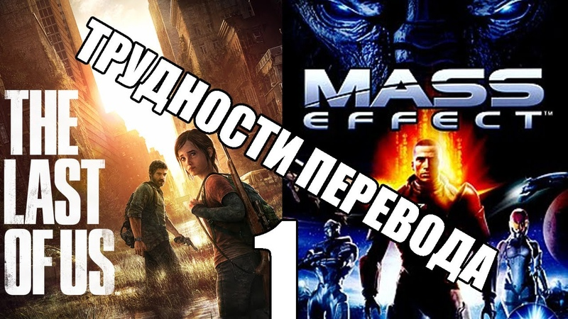 Trash Talk с twitch.tvzarazaboy - Трудности перевода The Last of Us, русская озвучка МЕ [12]