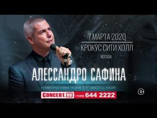 Итальянский тенор Alessandro Safina в Кремле!