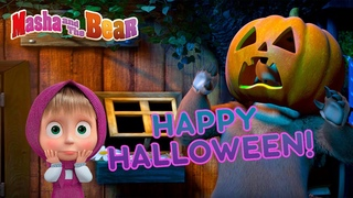Masha and the Bear 🎃🕷️ HAPPY HALLOWEEN! 🕷️🎃 Best spooky episodes for the whole family 🎬