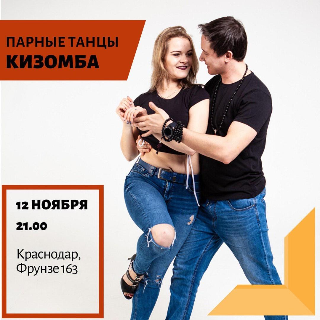 Афиша Краснодар Кизомба в Краснодаре / открытый урок 12 ноября в